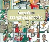 Ελληνικά ως ξένη