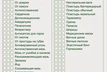 Списочки