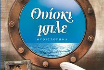 ΟΥΙΣΚΙ ΜΠΛΕ, Τέσυ Μπάιλα, Εκδόσεις ΨΥΧΟΓΙΟΣ / Το «Ουίσκι μπλε» είναι μια μυθιστορηματική ματιά στον αιώνα που αφήσαμε πίσω μας, στις μικρές και μεγάλες στιγμές που συνθέτουν την οδύσσεια ενός νεοέλληνα.