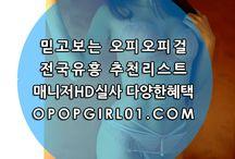 수원오피정보
