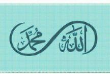 kanaviçe Allah Muhammed