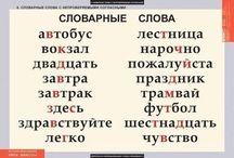 словарные слова