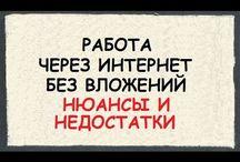 Без Вложений от 500 руб/день