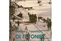 Οι γειτονιές της θάλασσας / Στις γειτονιές της θάλασσας ο χρόνος περνάει... Ο κόσμος αλλάζει... Εξελίσσεται... Εκσυγχρονίζεται... Μαζί με αυτά έρχονται και οι αλλαγές στην πόλη της Θεσσαλονίκης... Οι αναμνήσεις όμως όσων έχουν ζήσει την άλλη, την παλιά Θεσσαλονίκη υπάρχουν ακόμα. Αναμνήσεις όμορφες, γεμάτες εικόνες, χρώματα, αρώματα, ευωδιές... Αναμνήσεις με γεγονότα άλλοτε ευχάριστα και άλλοτε δυσάρεστα και πρόσωπα τα οποία με τον τρόπο τους συνέβαλαν στα μικρά ή μεγάλα καθημερινά γεγονότα.Άραγε το παλιό χάνεται ή...