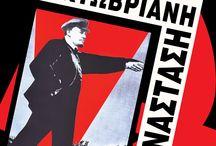 """Η Ποίηση στην Οκτωβριανή Επανάσταση - Παναγιώτης Μανιάτης / Το βιβλίο """"Η Ποίηση στην Οκτωβριανή Επανάσταση"""" Συγγραφέας: Παναγιώτης Μανιάτης  Εκδόσεις Δίαυλος www.diavlosbooks.gr"""