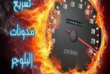 اضافة تأخير عرض الصور لتسريع مدونة بلوجرhttp://alsaker86.blogspot.com/2017/07/Add-a-task-delay-the-display-of-images-to-speed-up-blogger-blog.html