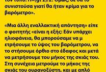 ΩΡΑΙΑ ΚΕΙΜΕΝΑ