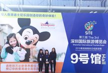 The China (Shenzhen) International Tourism Expo