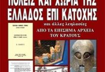 Nέο βιβλίο από τον Γ. Λεκάκη: Κατεστραμμένες πόλεις και χωριά στην Ελλάδα επί Κατοχής