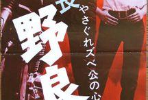 昭和/映画