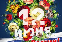 С днем России, с днем Родины нашей!