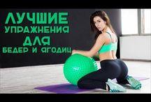 Фитнес, упражнения