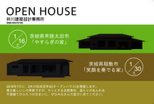 OPEN HOUSE / 2016年1月に2つのオープンハウスを開催いたします。ぜひお越しくださいませ。