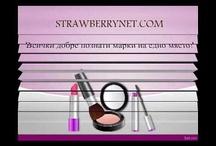 Богато разнообразие от продукти на StrawberryNET