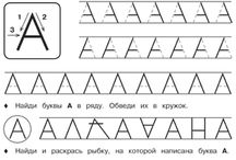 прописи буквы