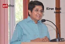 Inspirational Kiran Bedi Speech In Hindi