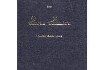 Syriac Assyrian Bibles
