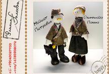 My dolls / Сшитые мной куклы по различным выкройкам и моим собственным. Кукла - модное, стильное украшение для дома, отличный подарок.