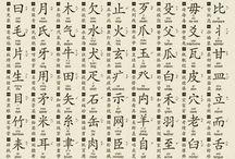 chino idioma