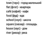 Английская язык