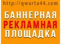 QWARTA44 баннерная реклама плюс достойный доход / QWARTA44 –ПРОВЕРЕНА ВРЕМЕНЕМ-УСПЕШНО РАБОТАЕТ И ПЛАТИТ С МАЯ 2015Г!! QWARTA44 ПРЕДОСТАВЛЯЕТ ВСЕМ ЖЕЛАЮЩИМ  БАННЕРНУЮ РЕКЛАМНУЮ ПЛОЩАДКУ И НЕСКОЛЬКО МОДУЛЕЙ ДЛЯ ПОЛУЧЕНИЯ ДОСТОЙНОГО ДОХОДА!! QWARTA44 ЗАПУСТИЛА МОДУЛЬ МУЛЬТИ-ВХОД 10ЦЕНТОВ ВЫХОД 844000$+МЕЖУРОВНЕВЫЕ ВЫПЛАТЫ!! РЕФЕРАЛЬНАЯ ПРОГРАММА 500% КАЖДЫЕ 120 ЧАСОВ!! ПРИГЛАШАЕМ В НАШУ ДРУЖНУЮ КОМАНДУ  http://bgvovas.wixsite.com/1ldp-copy1