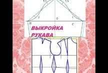 шитье