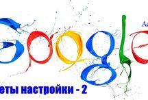 Как настроить рекламу Google Adwords?