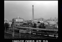 【해방이후 ~1980년대】
