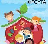 τα παιδιά αγαπούν τα φρούτα
