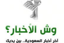 آخر أخبار السعودية / آخر أخبار السعودية و المجتمع السعودي