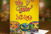 Bengali New Year- 1423 / শুভ হোক নববর্ষ,  শুভ হোক ১৪২৩! Enjoy the biggest extravaganza of our Bengali  culture! - DGTouch পরিবার।