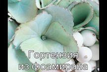 Гортензия из фоамирана
