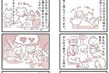 漫画 エッセイマンガ 犬 comic