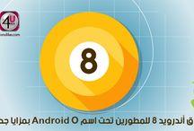 Forulike جوجل تقوم بإطلاق أندرويد 8 للمطورين تحت اسم Android O بمزايا جديدة يمكنك تجربتها الآن
