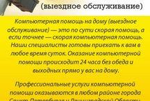 """company services / Услуги компьютерной компании """"Граф Орлов"""" в РФ"""