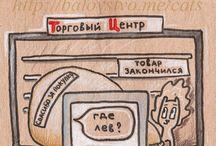 Русский язык (с) dalwen / Русский язык в котах и другие мои рисунки, посвящённые обучению языкам.