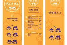 그래픽디자인 / 현수막, SNS, PPT, poster, 리플렛 등