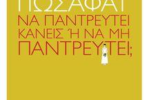 Βιβλία Ψυχολογίας / Βιβλία Ψυχολογίας Εκδόσεων Αρμός http://www.armosbooks.gr/index.php/cPath/16/sort/2a/page/2
