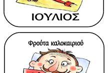 ΗΜΕΡΟΛΟΓΙΑ