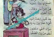 Arapça hikaye