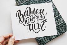каллиграфия