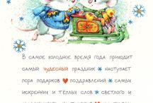 открытки, поздравления