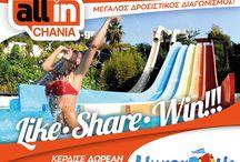Διαγωνισμοί All in Chania