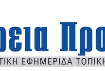 voreia proastia / logo