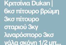συνταγές ducan