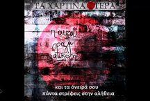 New promo song... Τα Χάρτινα Φτερά - Η Αυτού Πραγματικότης (Lyric Video)
