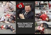 Преступления П.Порошенко на Донбассе.