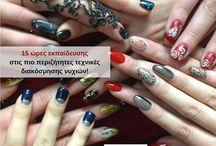 ΣΕΜΙΝΑΡΙΑ - COURSES by EVABEAUTY / Σπουδές σε επαγγέλματα ομορφιάς  Ειδικότητες:  • Νύχια (Μανικιούρ – Πεντικιούρ – Ονυχοπλαστική - Nail Design - Εφαρμογές Ποδολογίας) •Κομμωτική Τέχνη (Κομμωτική, Hair Styling, Hair Extensions) •Μακιγιάζ (Αισθητικό - Επαγγελματικό Μακιγιάζ, Make up for PRO, Extensions Βλεφαρίδων, Henna Tattoo, Σχηματισμός Φρυδιών, Τοποθέτηση- Περμανάντ-Βαφή Βλεφαρίδων)  •Αισθητική (Αισθητική Περιποίηση Προσώπου & Σώματος, Αποτρίχωση) •Μόνιμο Μακιγιάζ •Τατουάζ •Εναλλακτικές Τεχνικές