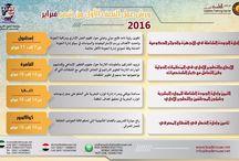 برامج مركز القادة للتدريب 2016