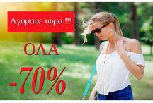 Summer - Sales ΟΛΑ -70% !!!